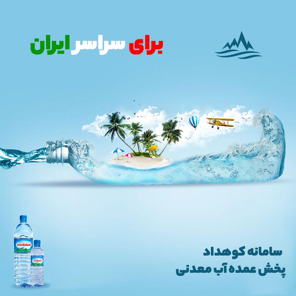 پخش-آب-معدنی